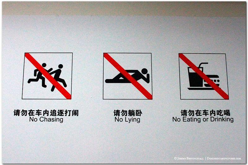 Guangzhou-subway-no-lying